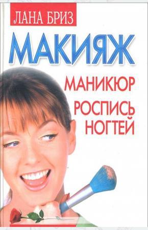 Макияж, маникюр, роспись ногтей