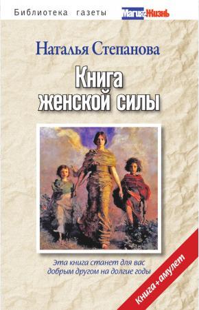 Степанова Книга женской силы