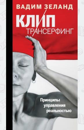 Вадим Клип-трансерфинг: Принципы управления реальностью