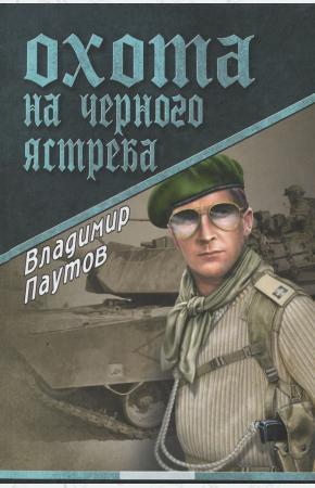 Владимир Паутов Охота на Черного Ястреба