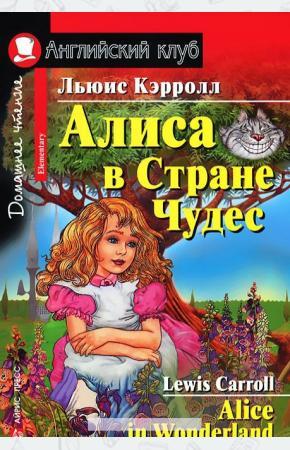 Кэрролл Алиса в Стране Чудес
