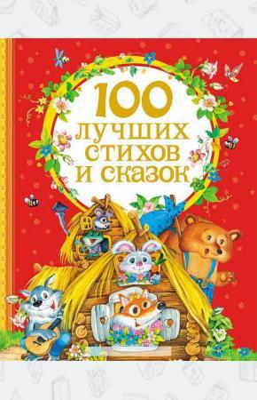 Барто 100 лучших стихов и сказок