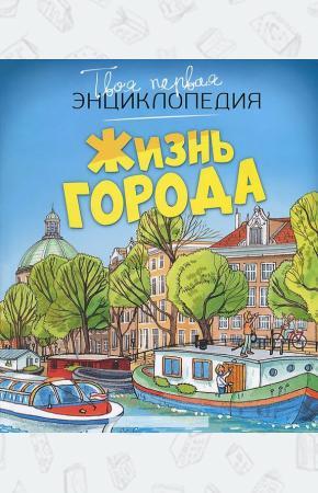 Филипп Симон Жизнь города. Твоя первая энциклопедия