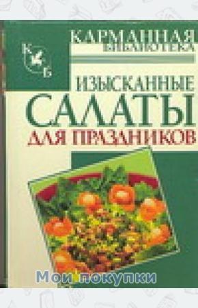 Калинина Изысканные салаты для праздников