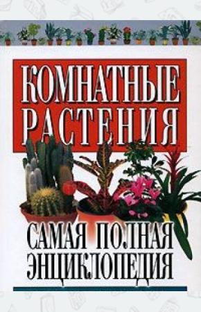 Маргарита Якушева Комнатные растения.Самая полная энциклопедия