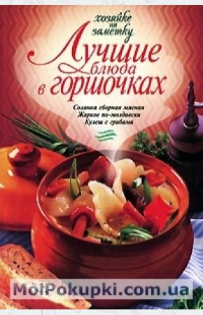 Владимир Онищенко Лучшие блюда в горшочках нн