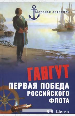 Шигин Гангут. Первая победа российского флота