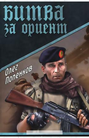 Битва за Ориент