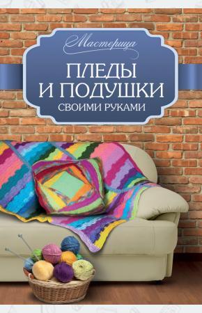 Вилата Вознесенская Пледы и подушки своими руками