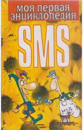 Адамчик SMS моя первая энциклопедия