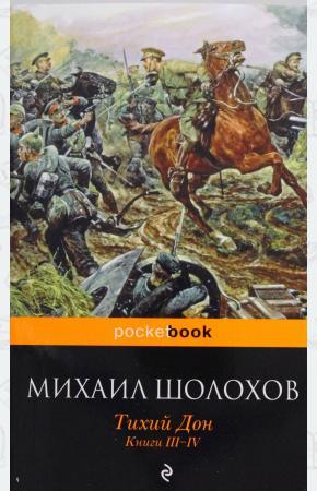 Тихий Дон. Книги 3-4
