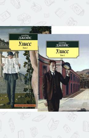 Джеймс Улисс (комплект из 2 книг)