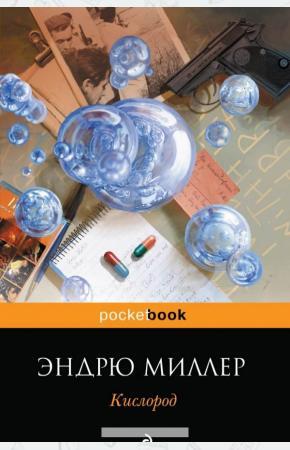 Эндрю Миллер Кислород