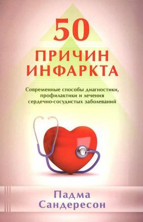 50 причин инфаркта. Современные способы диагностики, профилактики и лечения сердечно-сосудистых забо