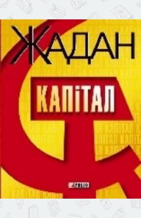 Жадан Капiтал