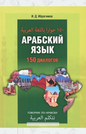 Арабский язык. 150 диалогов