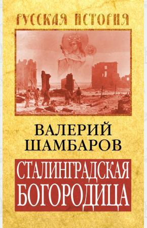 Шамбаров Сталинградская Богородица