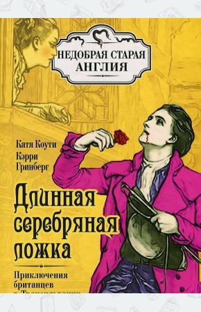 Екатерина Коути Длинная серебряная ложка. Приключения британцев в Трансильвании