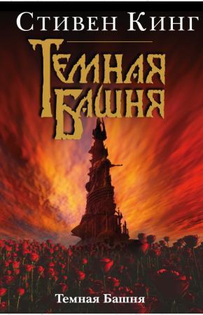Кинг Темная башня
