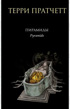 Терри Пратчетт Пирамиды