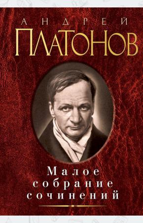 Платонов Андрей Платонов. Малое собрание сочинений