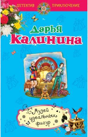 Калинина Музей идеальных фигур