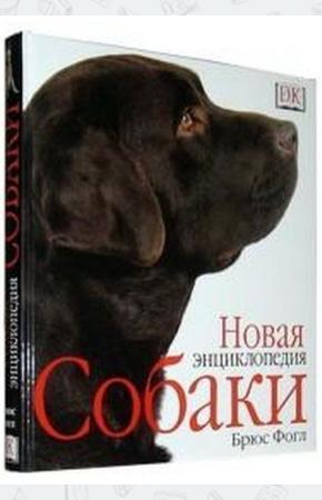 Брюс Фогл Новая энциклопедия Собаки