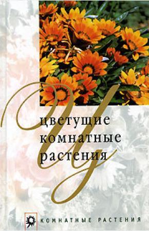 Нерода Цветущие комнатные растения