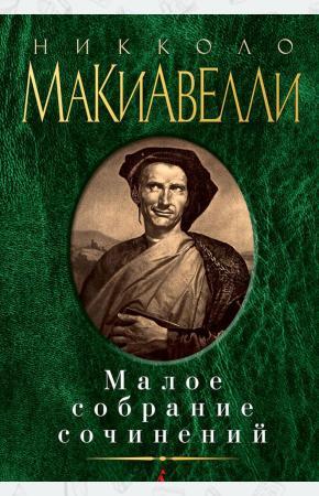Макиавелли Никколо Макиавелли. Малое собрание сочинений