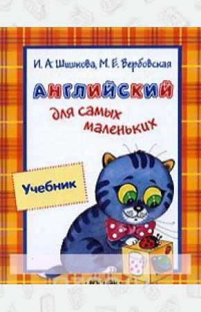 Учебник. Английский для самых маленьких