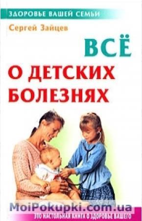 Зайцев Все о детских болезнях