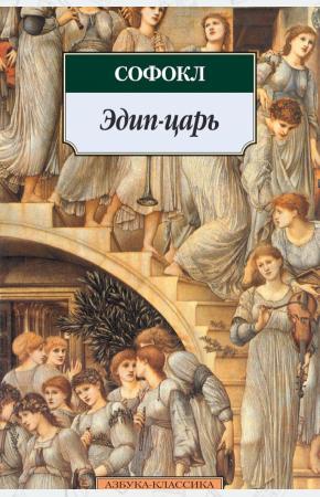 Софокл Эдип-Царь. Трагедии