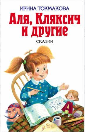 Токмакова Аля, Кляксич и другие