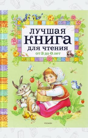 Александрова Лучшая книга для чтения от 3 до 6