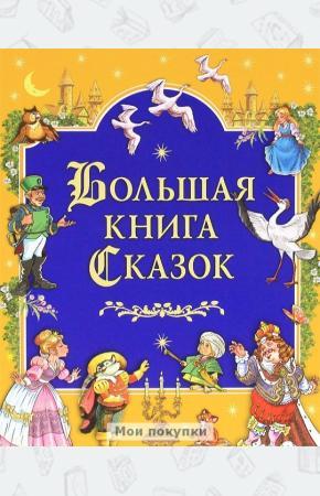Братья Гримм Большая книга сказок
