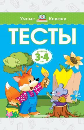 Земцова Тесты. Для детей 3-4 лет