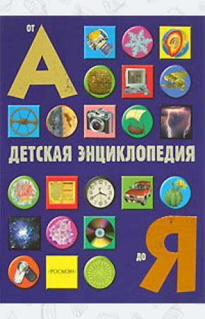 Паркер Детская энциклопедия от А до Я