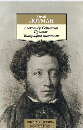 Юрий Михайлович Лотман Александр Сергеевич Пушкин. Биография писателя (16+)
