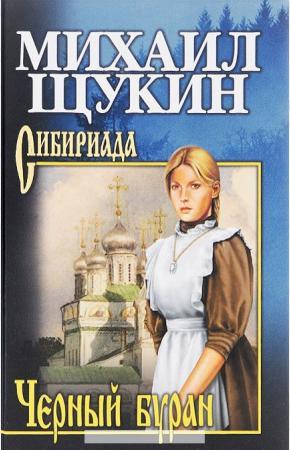 Щукин Михаил Николаевич Черный буран