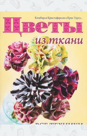 Цветы из ткани. Все техники