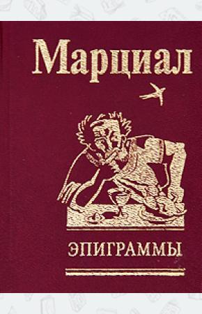 Марциал. Эпиграммы