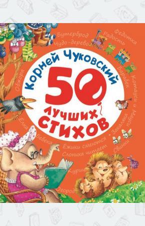 рней Чуковский Корней Чуковский. 50 лучших стихов