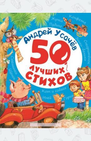 Усачев Андрей Усачев. 50 лучших стихов