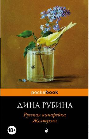Рубина Русская канарейка. Желтухин