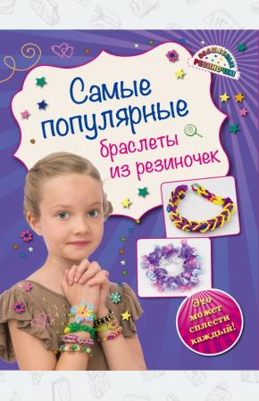 Ксения Скуратович Самые популярные браслеты из резиночек