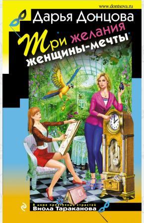 Донцова Три желания женщины-мечты