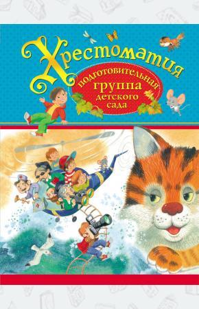 Пушкин Хрестоматия. Подготовительная группа детского сада