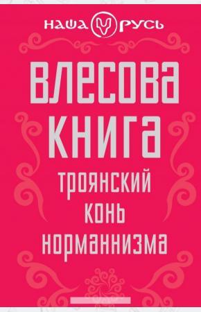 Сборник Влесова книга. Троянский конь норманнизма