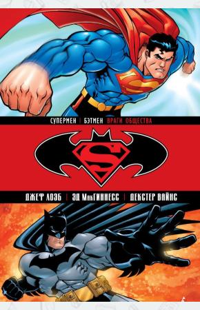 Джеф Лоэб Супермен / Бэтмен. Книга 1. Враги общества