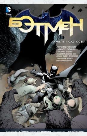 Скотт Бэтмен. Книга 1. Суд Сов